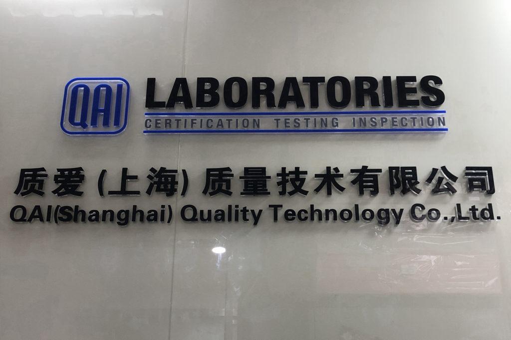 QAI SHANGHAI LOGO CHINA