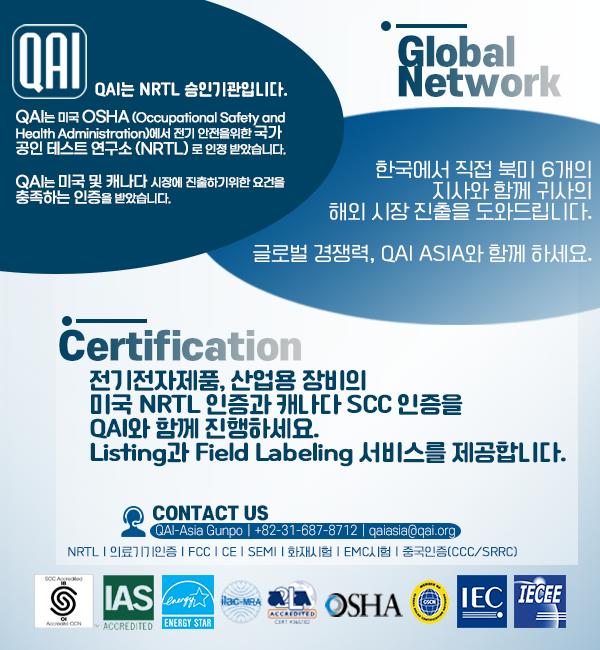QAI Korea Electrical and EMC - Popup Banner